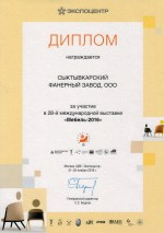 "Certificate of participation in the exhibition ""Furniture 2016"""