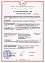 Fire certificate of MFC conformity