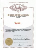 Certificate of Lamarty trademark