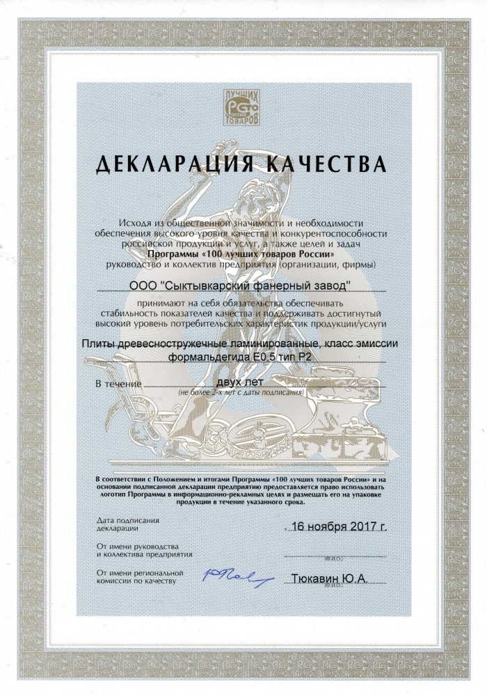 "MFC Lamarty - Diploma of the regional stage of the all-Russian competition ""Top 100 Russian goods"""