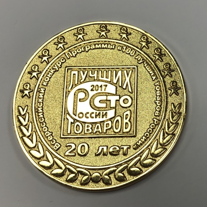 "MFC Lamarty - LAUREATE of the regional stage of the all-Russian competition ""Top 100 Russian goods"""