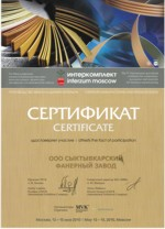 "Certificate of participation in the exhibition ""Interkomplekt"" 2010"
