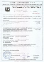 "Certificate of Conformity of MFC and chipboard (Type P2) of formaldehyde emission class E0,5 of Ltd. ""SPM"" to the State Standard requirements  and technical specifications"